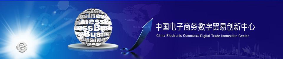 中国电子商务协会数字贸易创新中心
